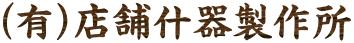 (有)店舗什器製作所オフィシャルサイト